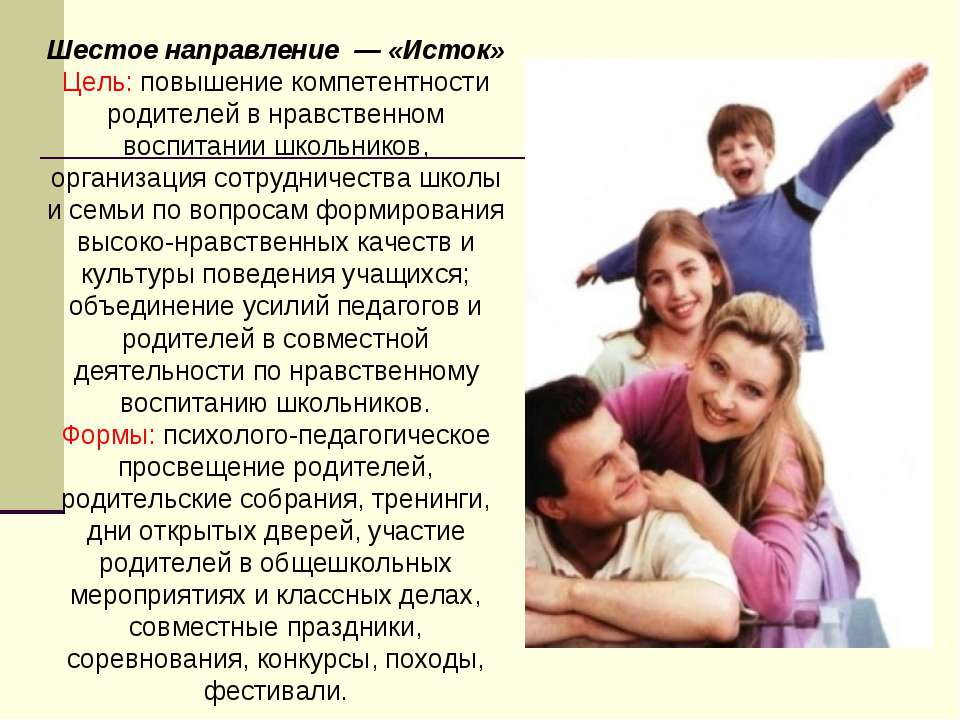 Шестое направление — «Исток» Цель: повышение компетентности родителей в нрав...