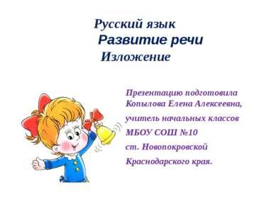 Русский язык Развитие речи Изложение Презентацию подготовила Копылова Елена А...