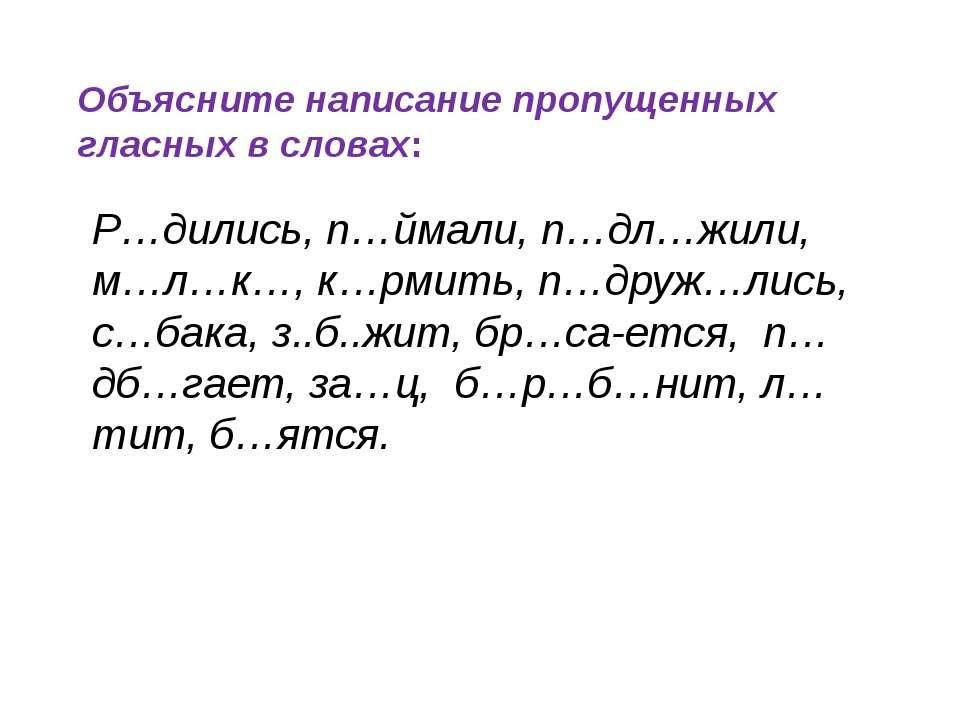 Объясните написание пропущенных гласных в словах: Р…дились, п…ймали, п…дл…жил...