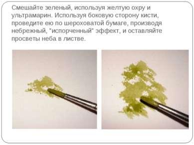 Смешайте зеленый, используя желтую охру и ультрамарин. Используя боковую стор...