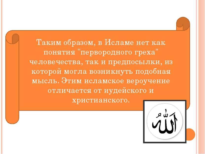 """Таким образом, в Исламе нет как понятия """"первородного греха"""" человечества, та..."""