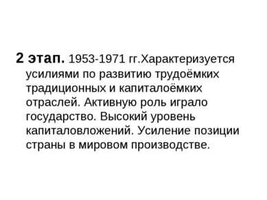 2 этап. 1953-1971 гг.Характеризуется усилиями по развитию трудоёмких традицио...