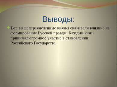 Выводы: Все вышеперечисленные князья оказывали влияние на формирование Русско...