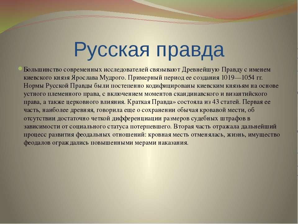 Русская правда Большинство современных исследователей связывают Древнейшую Пр...