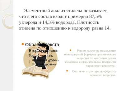 Элементный анализ этилена показывает, что в его состав входят примерно 87,5% ...