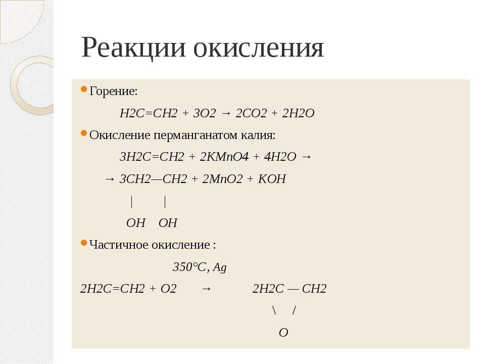 Реакции окисления Горение: Н2С=СН2 + 3O2 → 2СO2 + 2Н2O Окисление перманганато...
