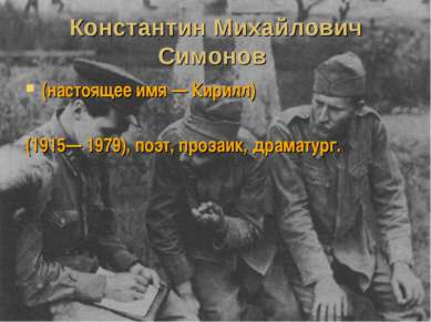 Константин Михайлович Симонов (настоящее имя — Кирилл) (1915— 1979), поэт, пр...