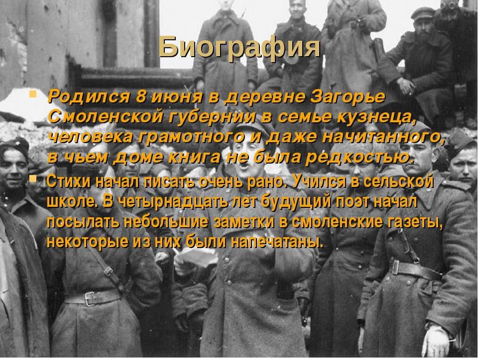 Биография Родился 8 июня в деревне Загорье Смоленской губернии в семье кузнец...