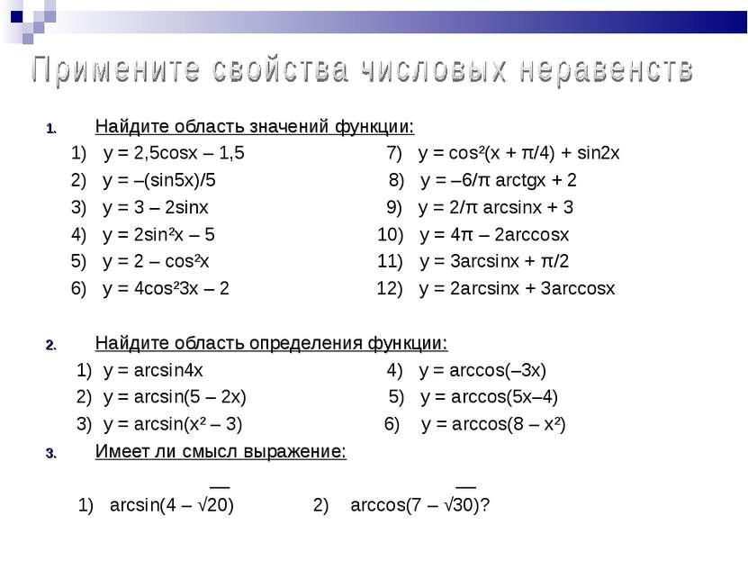Найдите область значений функции: 1) y = 2,5cosx – 1,5 7) y = cos²(x + π/4)+...