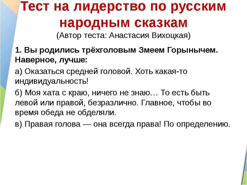 Тест на лидерство по русским народным сказкам (Автор теста: Анастасия Вихоцка...