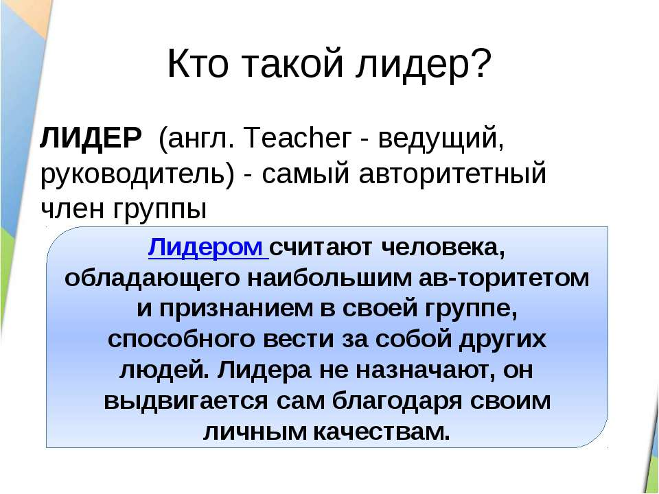 Кто такой лидер? ЛИДЕР (англ. Tеасhег - ведущий, руководитель) - самый автори...