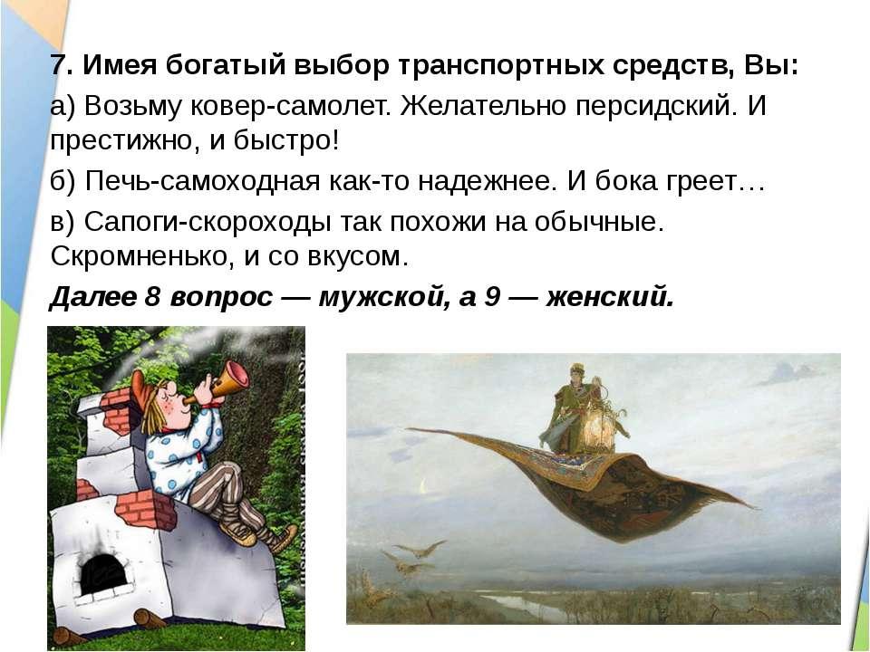 7.Имея богатый выбор транспортных средств, Вы: а)Возьму ковер-самолет. Жела...