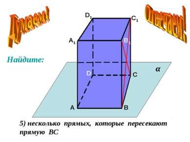 А А1 В В1 С С1 D D1 5) несколько прямых, которые пересекают прямую ВС α Найдите: