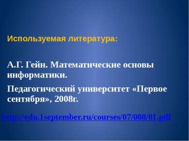 Используемая литература: А.Г. Гейн. Математические основы информатики. Педаго...
