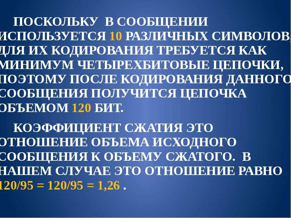 ПОСКОЛЬКУ В СООБЩЕНИИ ИСПОЛЬЗУЕТСЯ 10 РАЗЛИЧНЫХ СИМВОЛОВ, ДЛЯ ИХ КОДИРОВАНИЯ ...