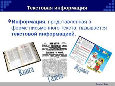 Company Logo Текстовая информация Информация, представленная в форме письменн...