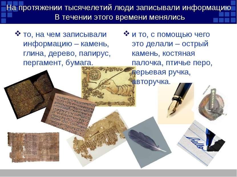 На протяжении тысячелетий люди записывали информацию В течении этого времени ...