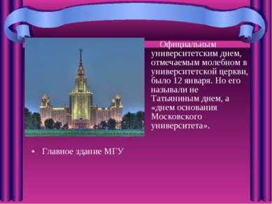 Главное здание МГУ Официальным университетским днем, отмечаемым молебном в ун...