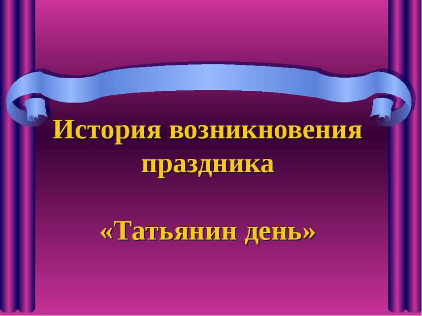 История возникновения праздника «Татьянин день»