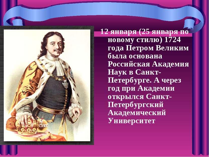 12 января (25 января по новому стилю) 1724 года Петром Великим была основана ...