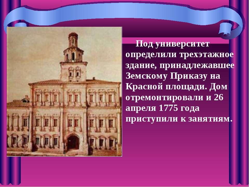 Под университет определили трехэтажное здание, принадлежавшее Земскому Приказ...