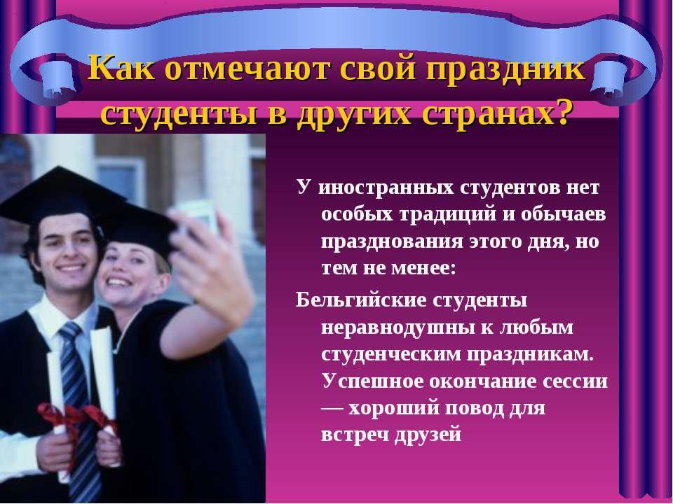 Как отмечают свой праздник студенты в других странах? У иностранных студентов...