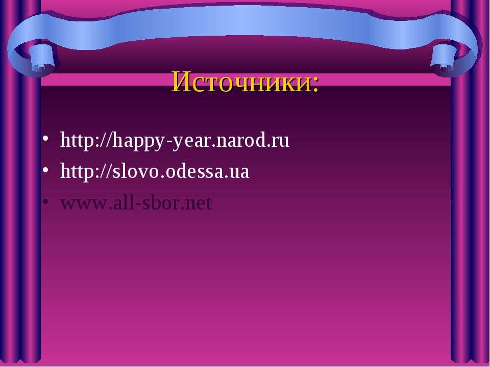 Источники: http://happy-year.narod.ru http://slovo.odessa.ua www.all-sbor.net