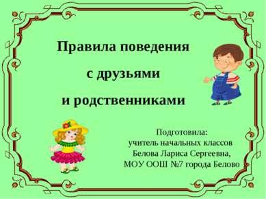 Правила поведения с друзьями и родственниками Подготовила: учитель начальных ...