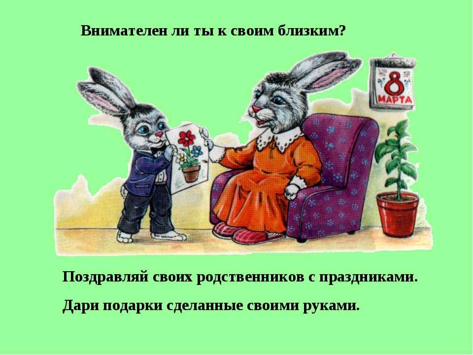 Внимателен ли ты к своим близким? Поздравляй своих родственников с праздникам...