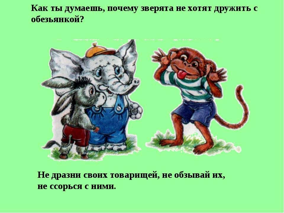 Как ты думаешь, почему зверята не хотят дружить с обезьянкой? Не дразни своих...