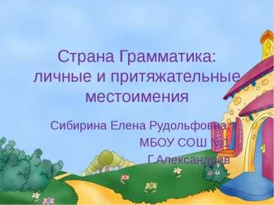 Страна Грамматика: личные и притяжательные местоимения Сибирина Елена Рудольф...