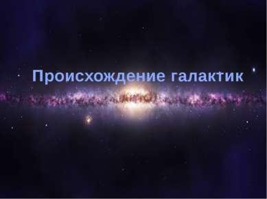 Происхождение галактик