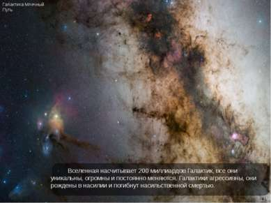 Вселенная насчитывает 200 миллиардов Галактик, все они уникальны, огромны и п...