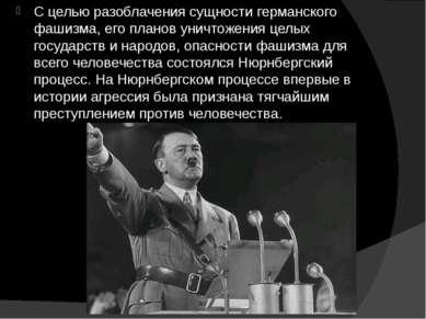 С целью разоблачения сущности германского фашизма, его планов уничтожения цел...
