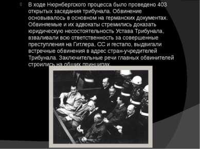 В ходе Нюрнбергского процесса было проведено 403 открытых заседания трибунала...