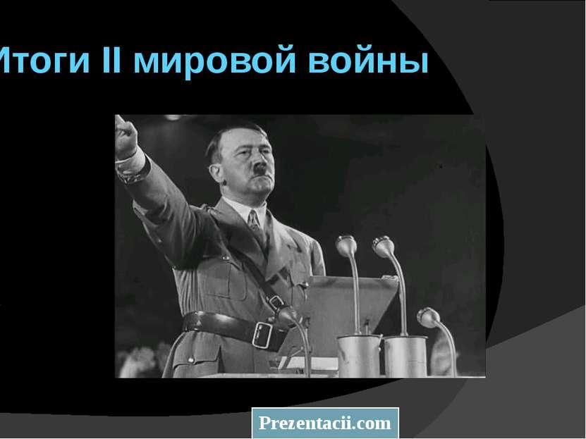 Итоги II мировой войны Prezentacii.com