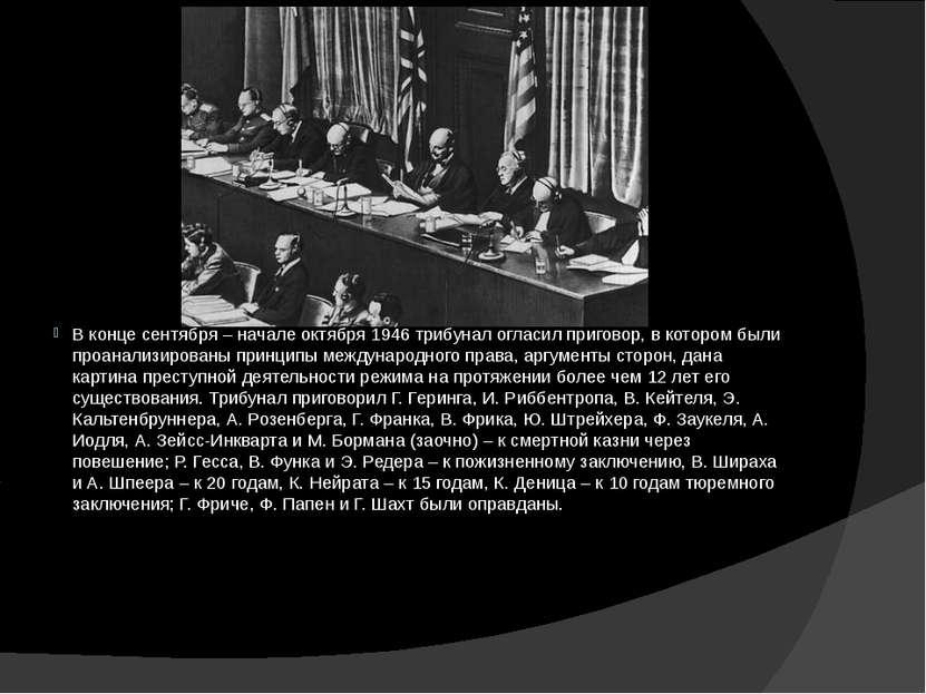 В конце сентября – начале октября 1946 трибунал огласил приговор, в котором б...