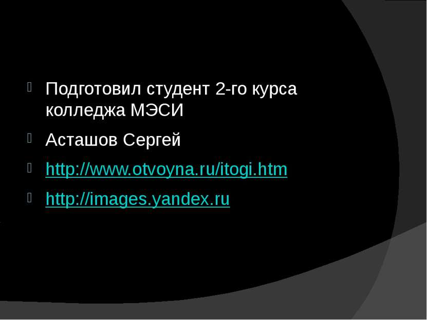 Подготовил студент 2-го курса колледжа МЭСИ Асташов Сергей http://www.otvoyna...