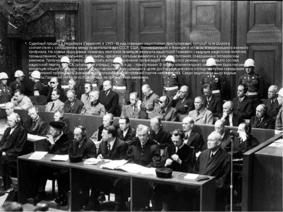 Судебный процесс в Нюрнберге (Германия) в 1945–46 над главными нацистскими пр...