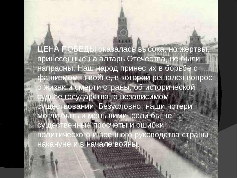 ЦЕНА ПОБЕДЫ оказалась высока, но жертвы, принесенные на алтарь Отечества, не ...