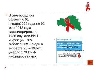 В Белгородской области с 01 января1992 года по 01 мая 2012 года зарегистриров...