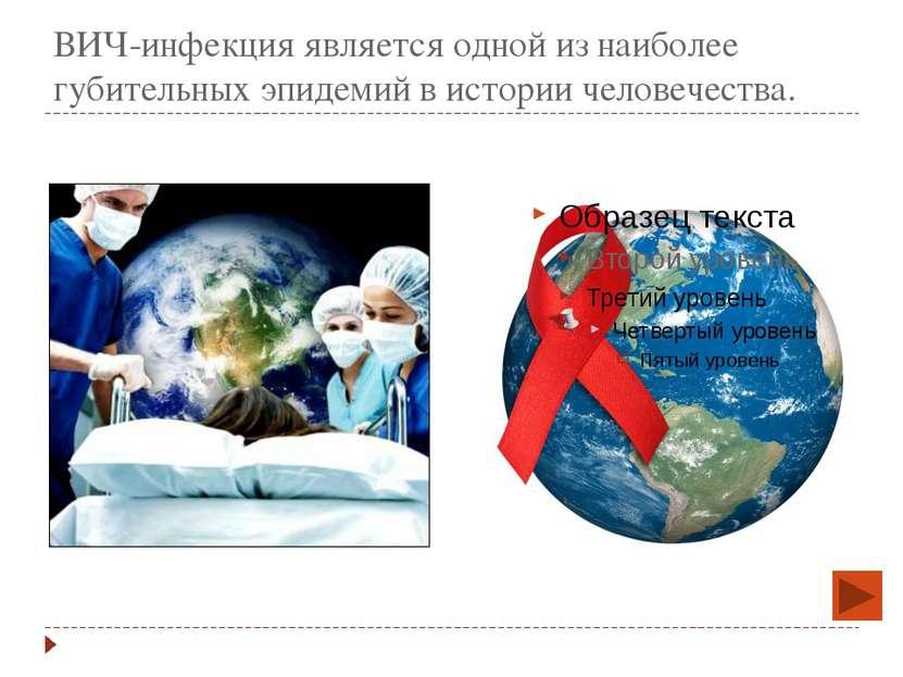 ВИЧ-инфекция является одной из наиболее губительных эпидемий в истории челове...