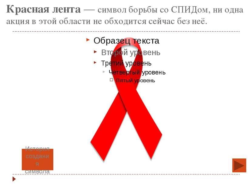 Красная лента— символ борьбы со СПИДом, ни одна акция в этой области не обхо...