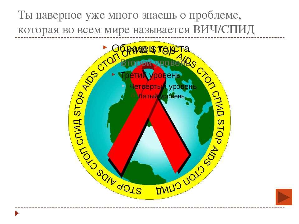 Ты наверное уже много знаешь о проблеме, которая во всем мире называется ВИЧ/...