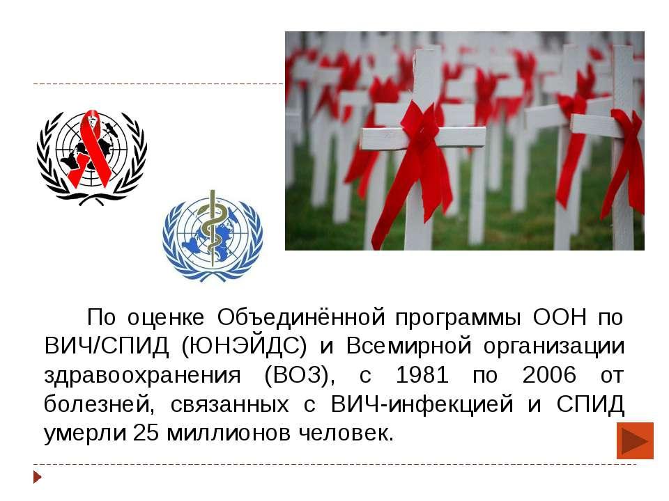 По оценке Объединённой программы ООН по ВИЧ/СПИД (ЮНЭЙДС) и Всемирной организ...