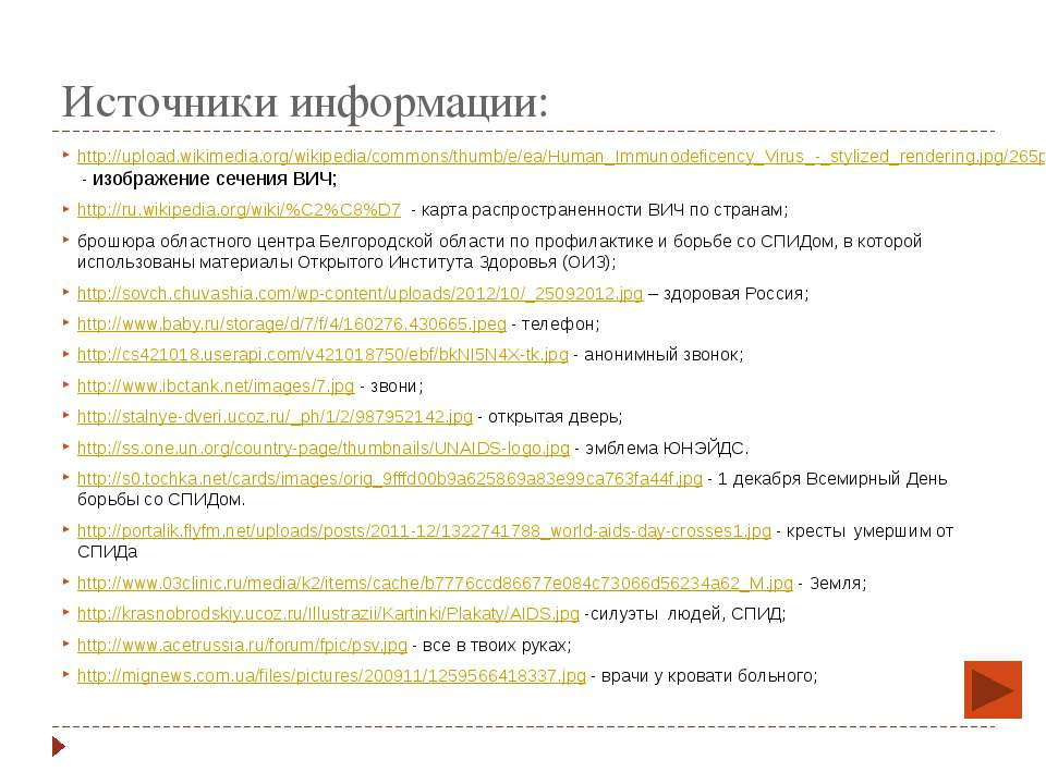 Источники информации: http://rylkov-fond.org/files/2011/02/VOZ.jpg - эмблема ...
