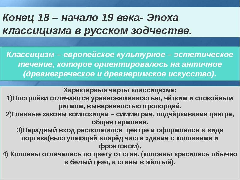 Конец 18 – начало 19 века- Эпоха классицизма в русском зодчестве. Классицизм ...