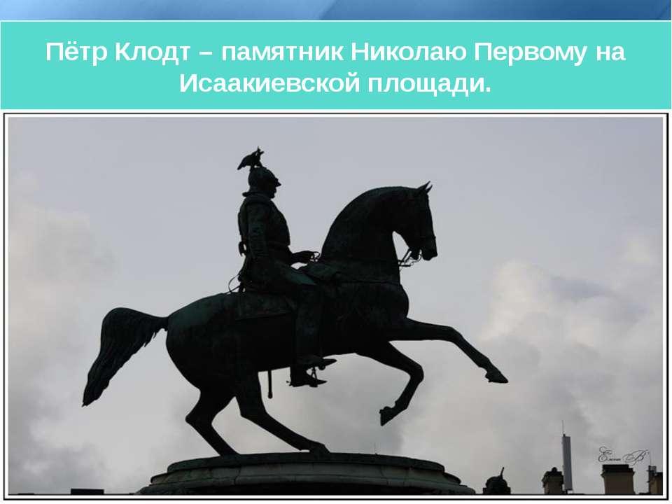 «Укротители коней» Пётр Карлович Клодт (1805-1867). Пётр Клодт – памятник Ник...