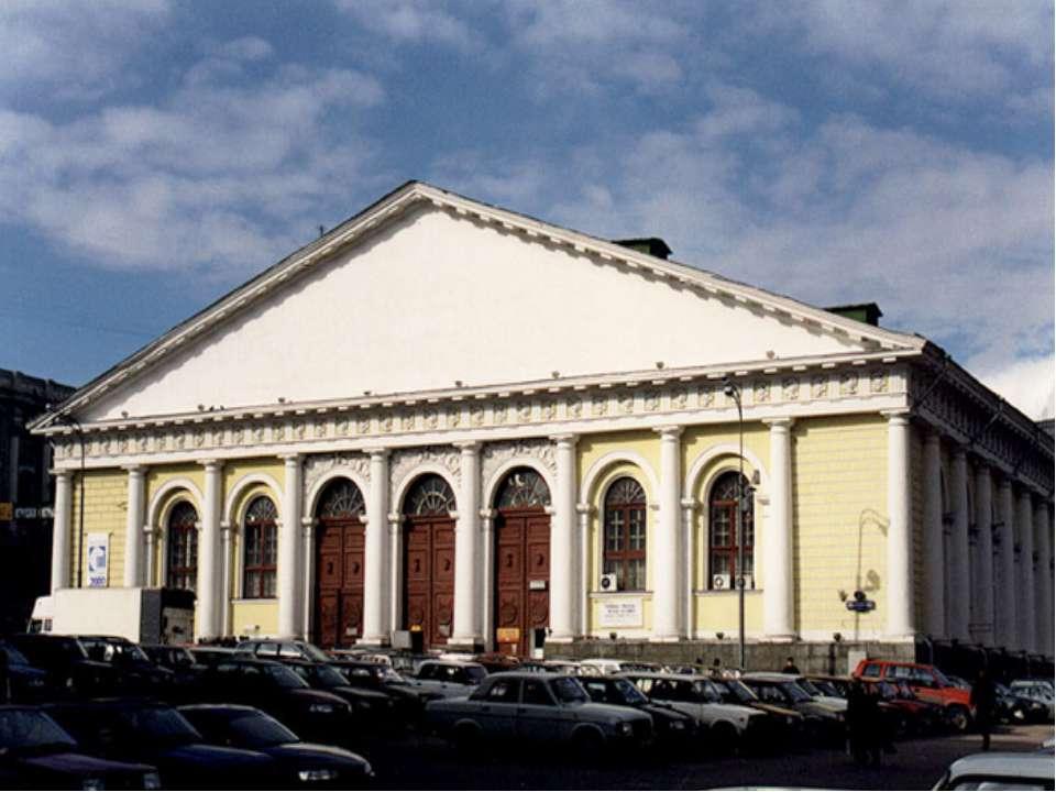 Московский классицизм – запечатлён не в ансамблях, а в отдельных зданиях. О. ...