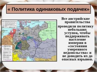 « Политика одинаковых подачек» Все австрийские правительства проводили полити...